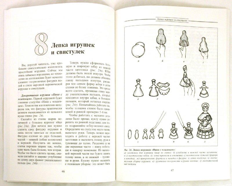 Иллюстрация 1 из 19 для Лепим из глины - Олег Глаголев | Лабиринт - книги. Источник: Лабиринт