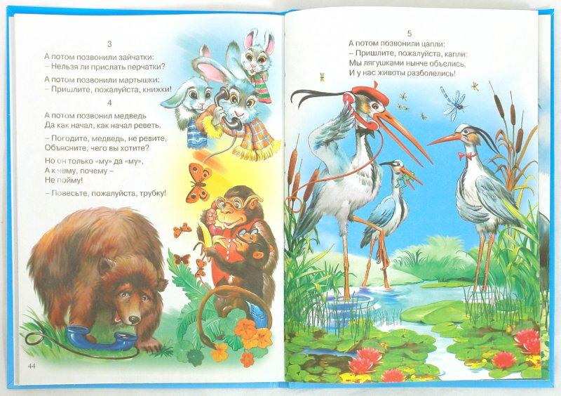 Иллюстрация 1 из 27 для Добрый доктор Айболит - Корней Чуковский | Лабиринт - книги. Источник: Лабиринт