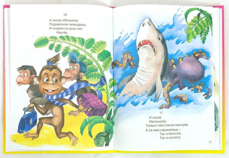 Иллюстрация 1 из 26 для Мойдодыр - Корней Чуковский | Лабиринт - книги. Источник: Лабиринт