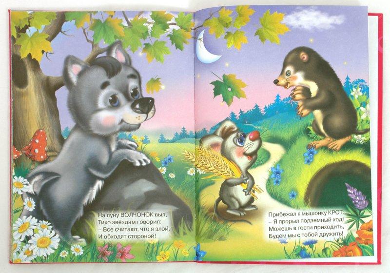 Иллюстрация 1 из 19 для Стихи для самых маленьких - Хесин, Гурина, Афлятунова | Лабиринт - книги. Источник: Лабиринт