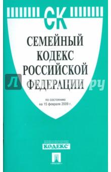 Семейный кодекс Российской Федерации по состоянию на 15 февраля 2009 года