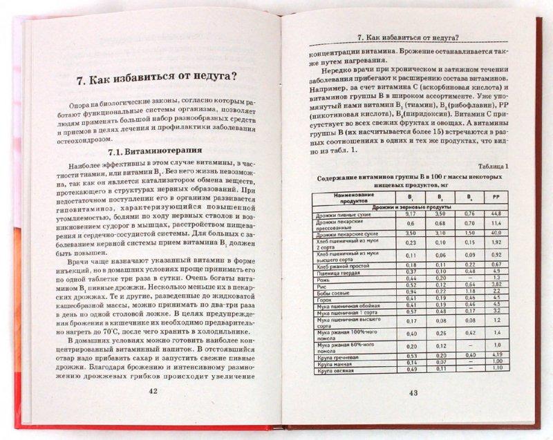 Иллюстрация 1 из 14 для Эффективное лечение остеохондроза - Качанова, Муха | Лабиринт - книги. Источник: Лабиринт