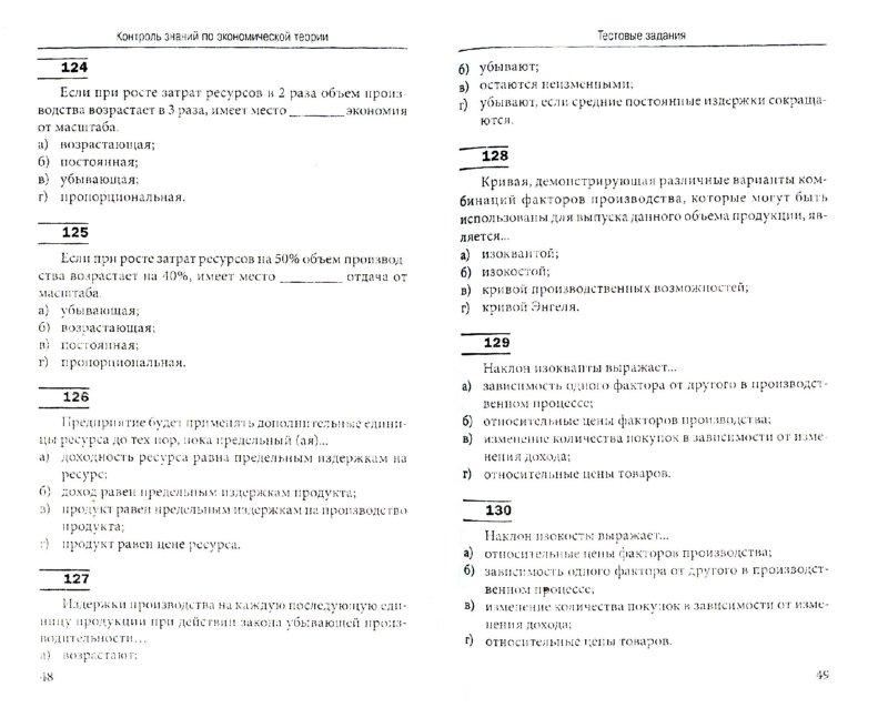 Иллюстрация 1 из 13 для Контроль знаний по экономической теории: учебное пособие - Шагинян, Дьякова | Лабиринт - книги. Источник: Лабиринт