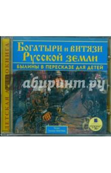 Богатыри и витязи Русской земли. Былины в пересказе для детей (CDmp3)