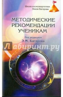 Методические рекомендации ученикам Школы космоэнергетики Эмиля Багирова