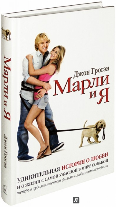 Иллюстрация 1 из 38 для Марли и я. Удивительная история о любви и о жизни с самой ужасной в мире собакой - Джон Грогэн | Лабиринт - книги. Источник: Лабиринт