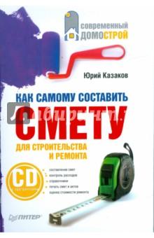 Как самому составить смету для строительства и ремонта (+CD)