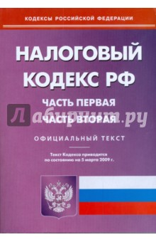 Налоговый кодекс Российской Федерации: Части 1 и 2 по состоянию на 05.03.09 г