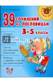 Крутецкая Валентина Альбертовна 39 сочинений по пословицам. 3-5 классы