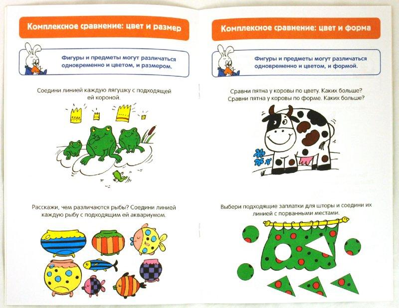 Иллюстрация 1 из 12 для Готовимся к школе. Учимся сравнивать. Слова, образы, числа   Лабиринт - книги. Источник: Лабиринт