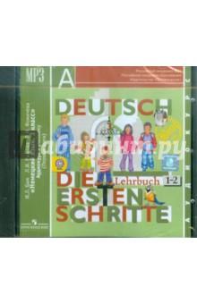 Немецкий язык 3 класс. Аудиокурс к учебнику (Первые шаги) (CDmp3)