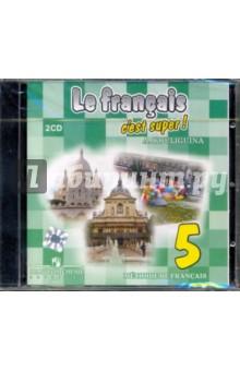 Твой друг французский язык для 5 класса (2CD)