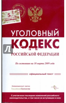 Уголовный кодекс Российской Федерации по состоянию на 10.03.09 г.
