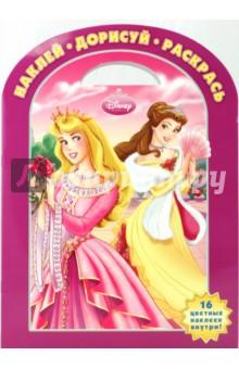 Принцесса № 0905. Наклей. Дорисуй. Раскрась