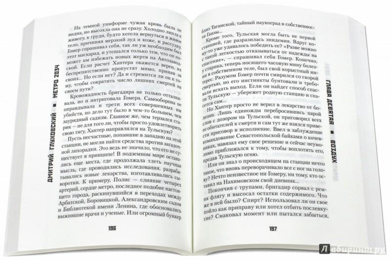 Иллюстрация 1 из 18 для Метро 2034 - Дмитрий Глуховский | Лабиринт - книги. Источник: Лабиринт