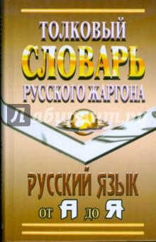 Грачев Михаил Александрович Толковый словарь русского жаргона