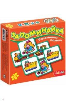 Запоминайка. Игрушки. Развиваем памятьКарточные игры для детей<br>Игры серии Запоминайка основаны на широко известном и очень популярном в мире принципе Memory: перед игроками рубашкой вверх разложены карточки; открывая и закрывая по две, нужно найти все пары одинаковых карточек. Крупные карточки с забавными картинками делают игру привлекательной даже для самых маленьких детей.<br>Рекомендовано для детей от трех лет.<br>Срок службы 10 лет.<br>Изготовлено в России.<br>