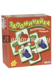 Запоминайка. Овощи и фрукты. Развиваем памятьКарточные игры для детей<br>Игры серии Запоминайка основаны на широко известном и очень популярном в мире принципе Memory: перед игроками рубашкой вверх разложены карточки; открывая и закрывая по две, нужно найти все пары одинаковых карточек. Крупные карточки с забавными картинками делают игру привлекательной даже для самых маленьких детей.<br>Рекомендовано для детей от трех лет.<br>Срок службы 10 лет.<br>Изготовлено в России.<br>
