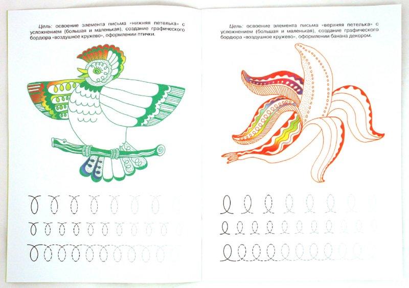 Иллюстрация 1 из 29 для Прописи с крылышками - Ирина Лыкова | Лабиринт - книги. Источник: Лабиринт