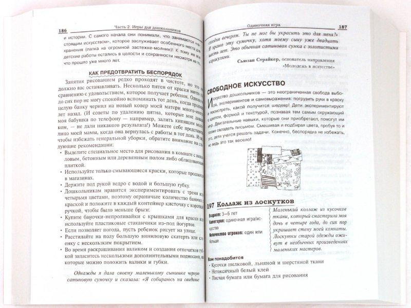 Иллюстрация 1 из 15 для 710 способов оторвать ребёнка от компьютера и телевизора - Бобби Коннер   Лабиринт - книги. Источник: Лабиринт