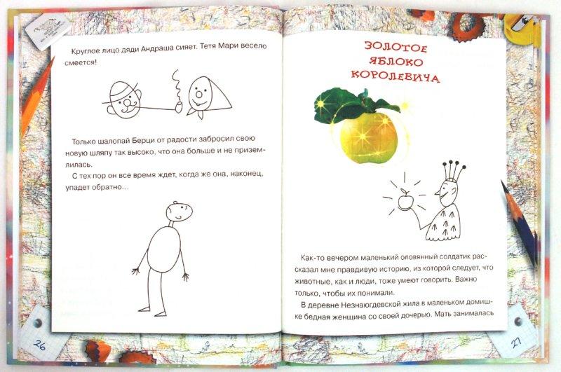 Иллюстрация 1 из 26 для Нарисуем сказки сами   Лабиринт - книги. Источник: Лабиринт