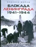 Дэвид Гланц: Блокада Ленинграда. 1941-1944