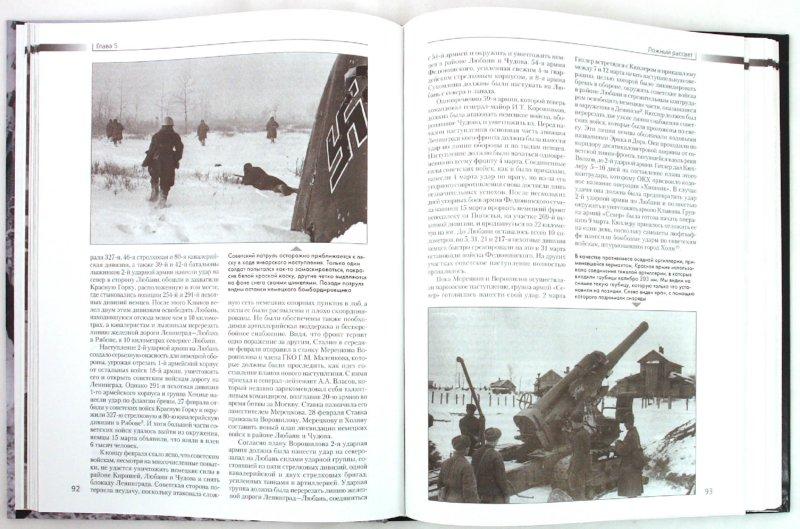 Иллюстрация 1 из 50 для Блокада Ленинграда. 1941-1944 - Дэвид Гланц | Лабиринт - книги. Источник: Лабиринт