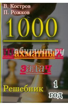 Рожков Павел Петрович, Костров Всеволод Викторович 1000 шахматных задач. Решебник. 1 год
