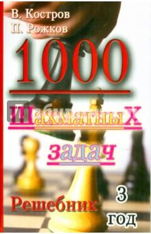 1000 шахматных задач. Решебник. 3 годШахматная школа для детей<br>В этой книге специально подобраны задания, соответствующие курсу начинающего бойца. Вначале - задания на мат. Безусловно, юный шахматист должен понять основную задачу шахматной партии и научиться самым разнообразным способам достижения победы.<br>Простейшие пешечные окончания позволят познакомиться с геометрическими мотивами на шахматной доске. Специально подобранные задачки помогут лучше закрепить материал, пройденный на занятиях вместе с тренером.<br>Ни одна шахматная партия не обходится без многочисленных двойных ударов и связок. Наша книжка поможет спортсмену увеличить свой арсенал. Почти все разновидности самых распространённых шахматных уколов теперь будут у него на вооружении!<br>3 год обучения.<br>