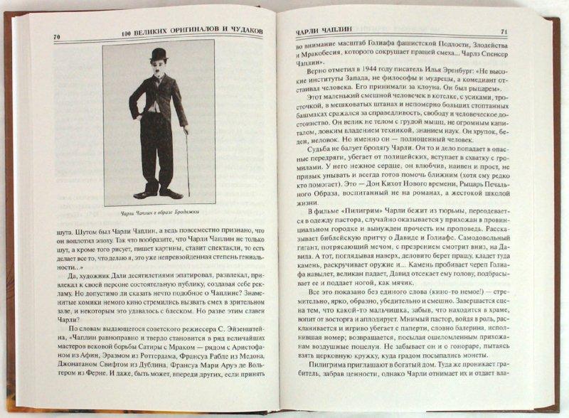 Иллюстрация 1 из 16 для 100 великих оригиналов и чудаков - Рудольф Баландин | Лабиринт - книги. Источник: Лабиринт
