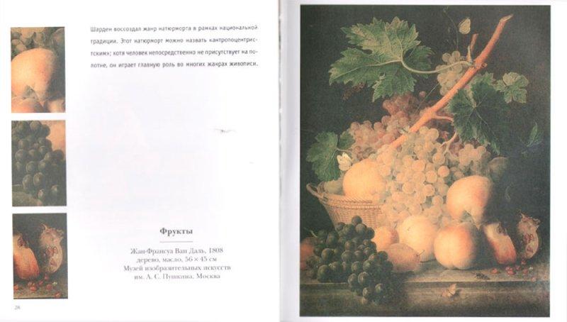 Иллюстрация 1 из 2 для Натюрморт | Лабиринт - книги. Источник: Лабиринт