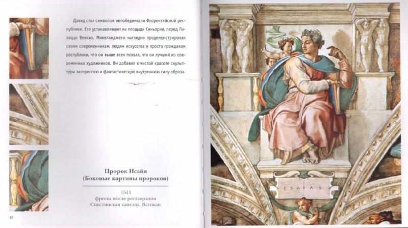 Иллюстрация 1 из 16 для Микеланджело - Эжен Мюнц | Лабиринт - книги. Источник: Лабиринт
