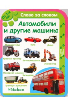 Автомобили и другие машины (от 3-х лет)