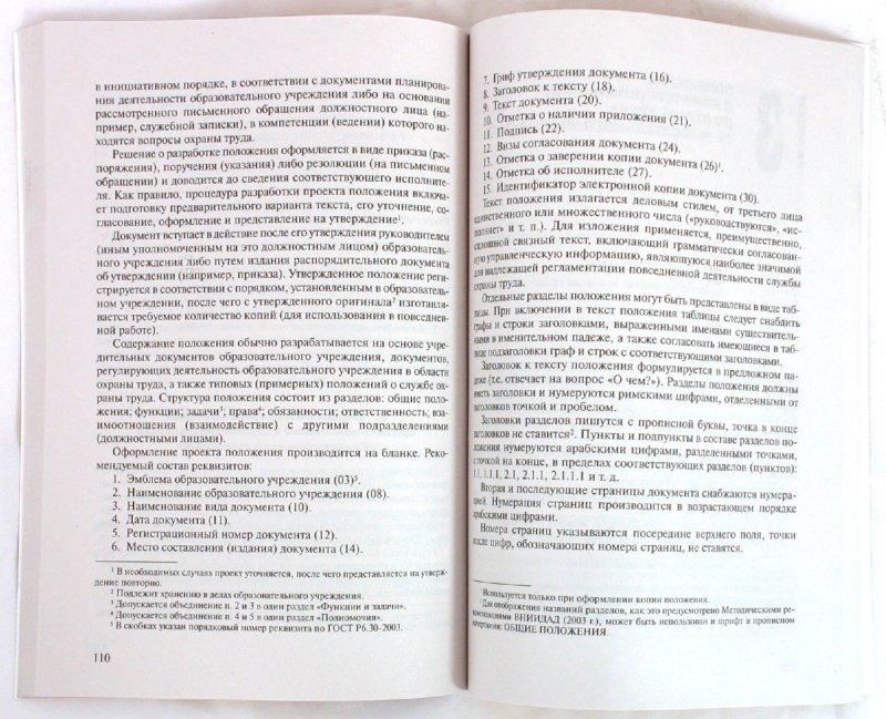 Иллюстрация 1 из 8 для Охрана труда в образовательных учреждениях. Практическое пособие - Ю. Михайлов | Лабиринт - книги. Источник: Лабиринт