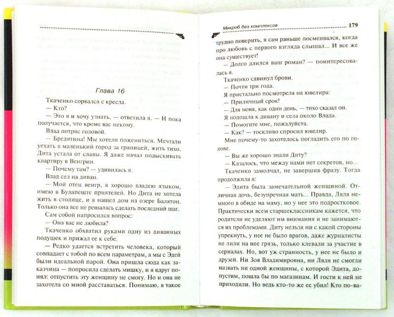 Иллюстрация 1 из 6 для Микроб без комплексов - Дарья Донцова   Лабиринт - книги. Источник: Лабиринт