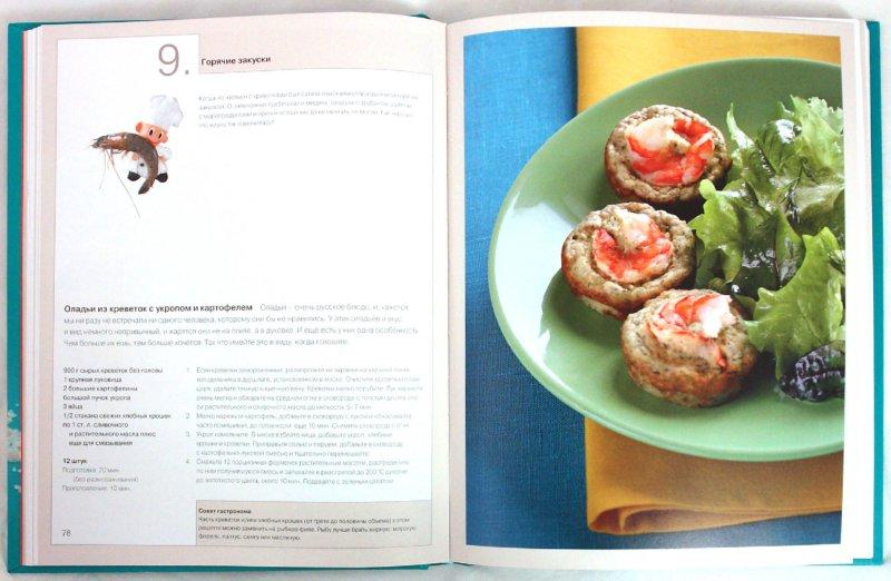 Иллюстрация 1 из 24 для Книга гастронома Про морепродукты - Ирина Мосолова | Лабиринт - книги. Источник: Лабиринт