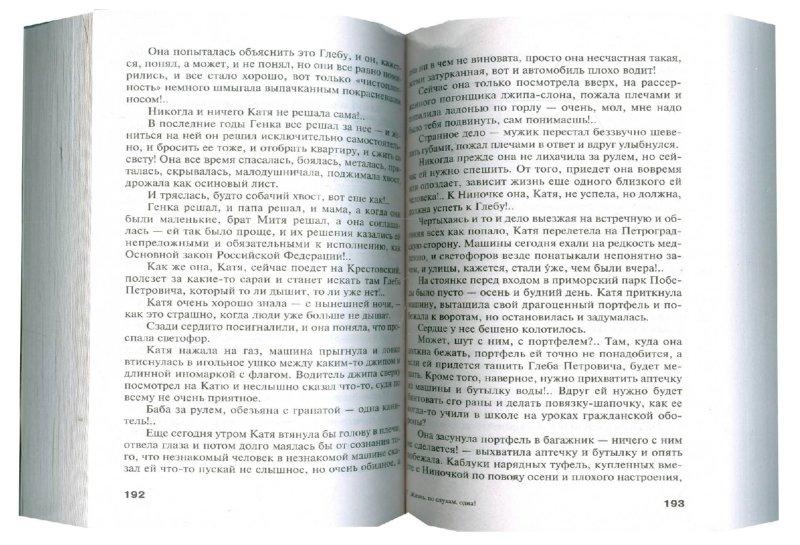 Иллюстрация 1 из 12 для Жизнь, по слухам, одна! - Татьяна Устинова | Лабиринт - книги. Источник: Лабиринт