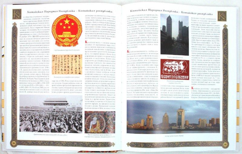 Иллюстрация 1 из 21 для Весь Восток в алфавитном порядке - О. Перзашкевич   Лабиринт - книги. Источник: Лабиринт