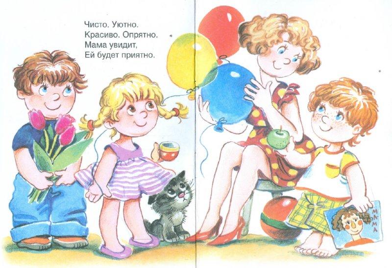 Иллюстрация 1 из 7 для Помогаем маме - Владимир Борисов   Лабиринт - книги. Источник: Лабиринт