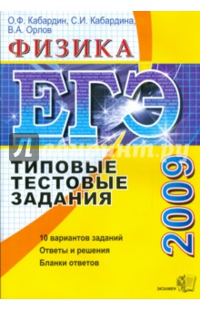 ЕГЭ 2009. Физика. Типовые тестовые задания
