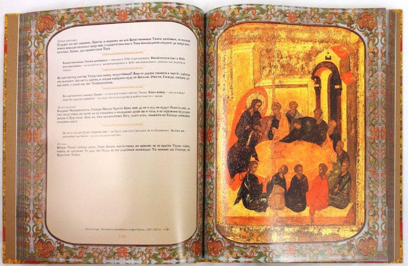 Иллюстрация 1 из 17 для Православный молитвослов - Елена Тростникова   Лабиринт - книги. Источник: Лабиринт