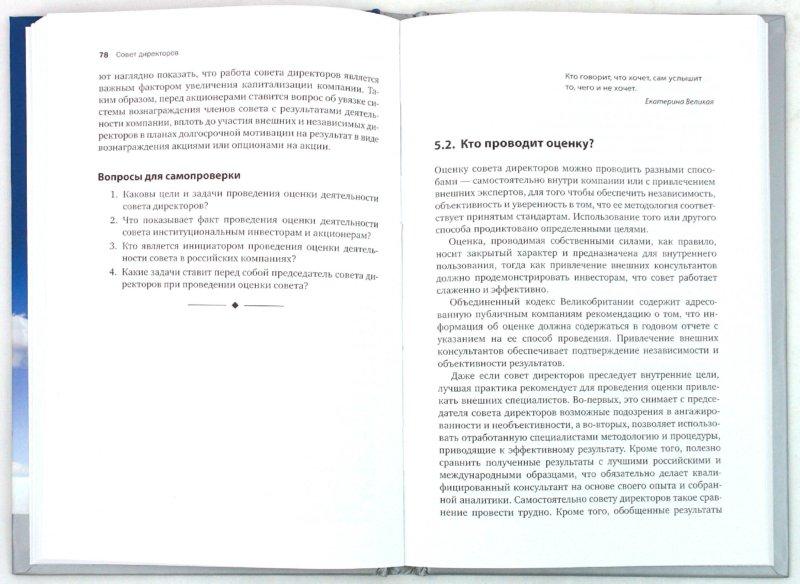 Иллюстрация 1 из 31 для Совет директоров: Инструкция по применению - Александр Филатов | Лабиринт - книги. Источник: Лабиринт