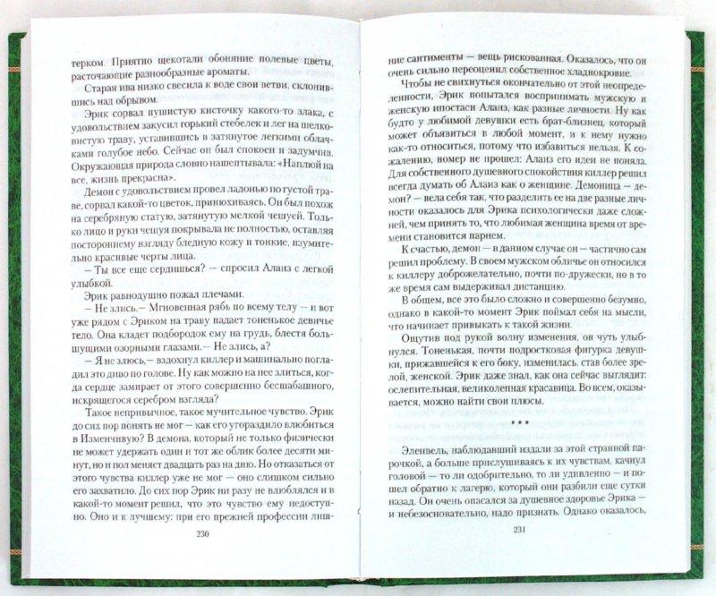 Иллюстрация 1 из 10 для Троемирье. Игры с демонами - Елена Картур   Лабиринт - книги. Источник: Лабиринт