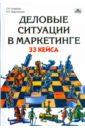 Деловые ситуации в маркетинге: 33 кейса, Голубкова Евгения Никитична,Широченская И. П.