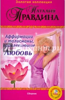 Аффирмации и талисманы, привлекающие Любовь (+DVD)
