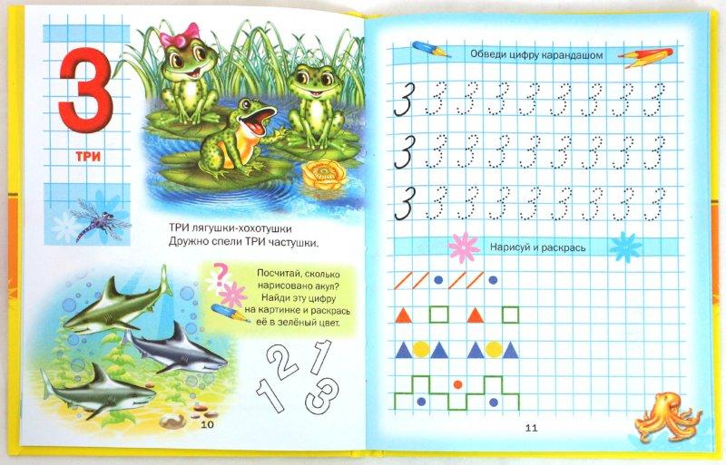 Иллюстрация 1 из 20 для Учимся писать цифры. Стихи и прописи - Татьяна Комзалова | Лабиринт - книги. Источник: Лабиринт