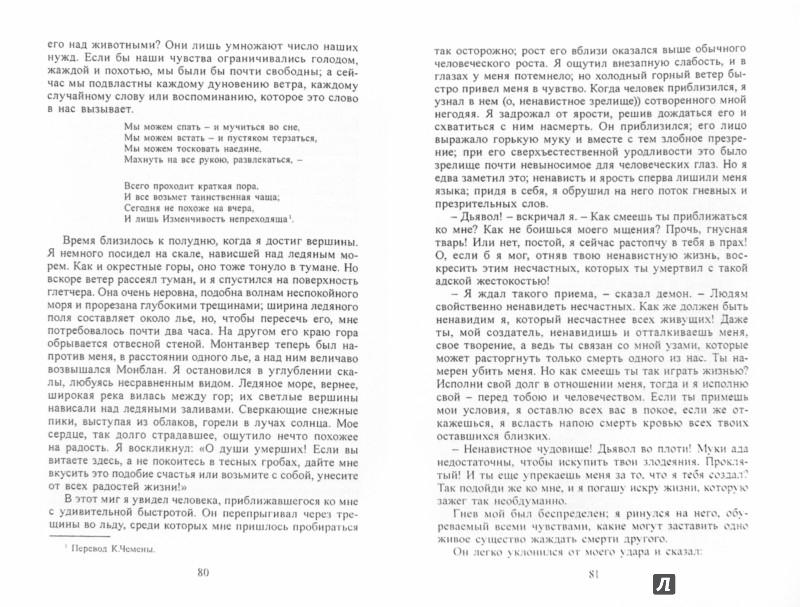 Иллюстрация 1 из 6 для Франкенштейн - Мэри Шелли | Лабиринт - книги. Источник: Лабиринт