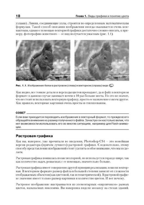 Иллюстрация 1 из 17 для Photoshop CS4. Библиотека пользователя (+CD с видеокурсом) - Гурский, Жвалевский, Гурская | Лабиринт - книги. Источник: Лабиринт