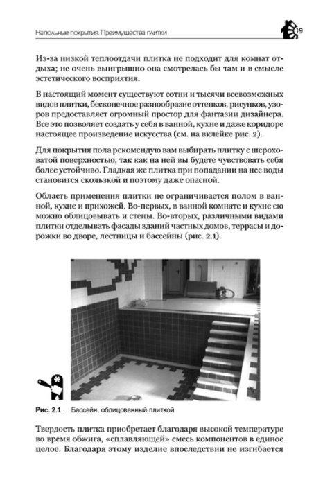 Иллюстрация 1 из 13 для Плитка. Укладка своими руками (+СD с видеокурсом) - Евгений Симонов   Лабиринт - книги. Источник: Лабиринт