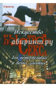 Вахтангов Виктор Искусство быстрого секса для нетерпеливых и вечно занятых